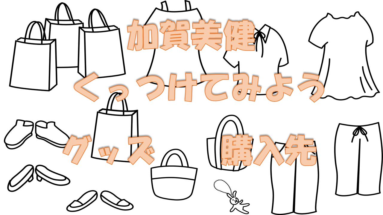 加賀美健「くっつけてみよう」会場のグッズ販売とオンラインからの購入先を紹介!