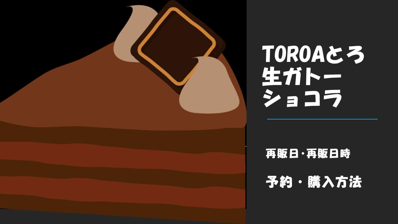 toroaとろ生ガトーショコラ再販分はいつから販売開始?予約・購入方法を調査!