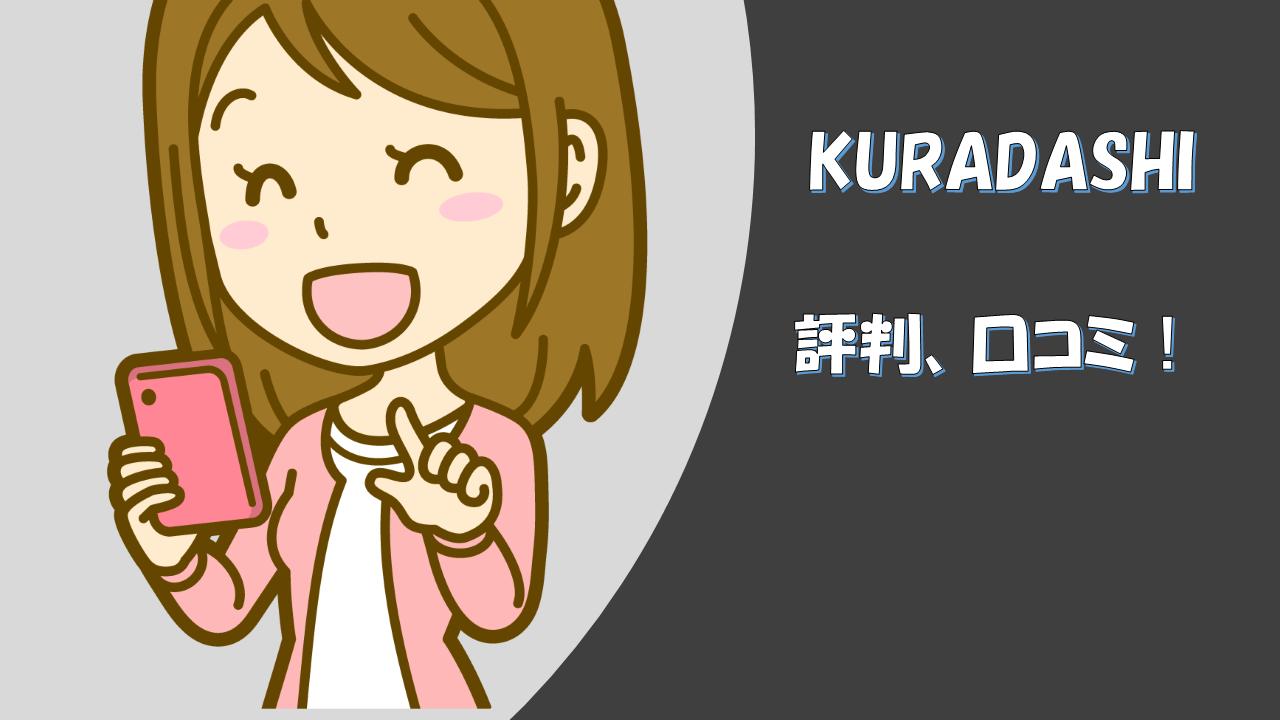 「KURADASHI」評判、口コミ!食品を半額で購入できる利用者の反応とは?