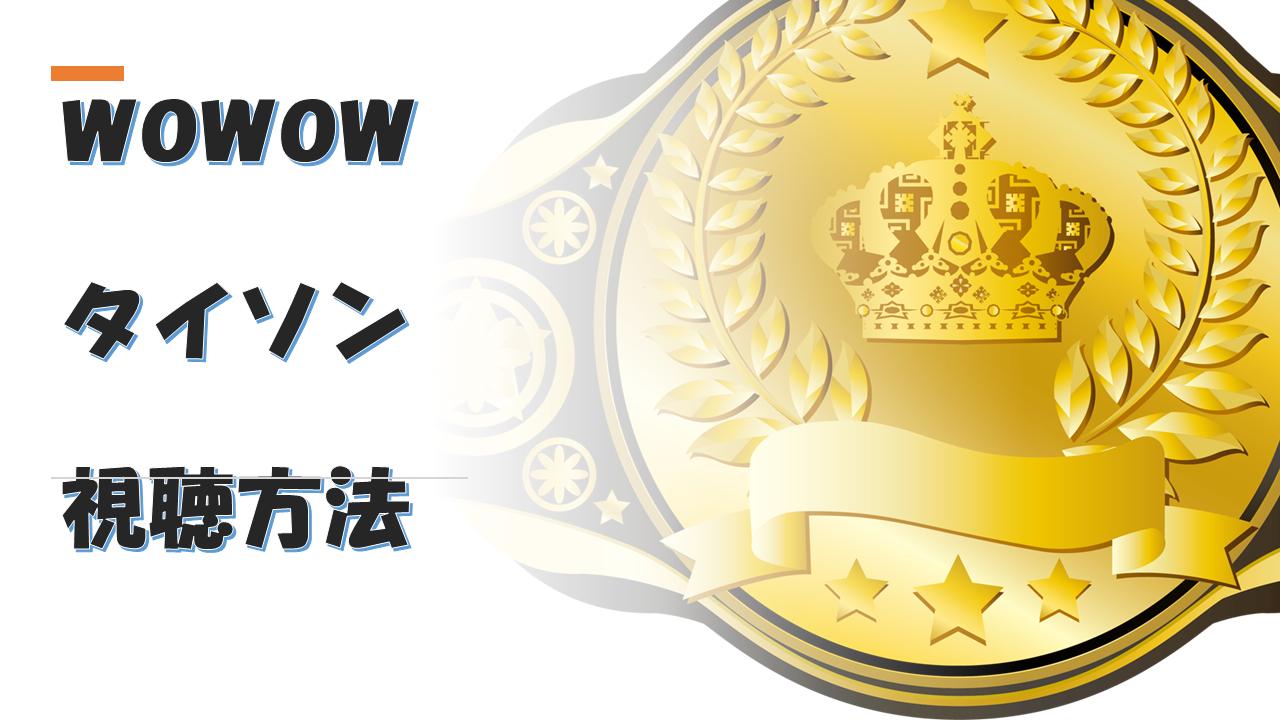 【マイクタイソン】1月17日にwowowでドキュメンタリー2番組を放送!加入方法と視聴方法を紹介!
