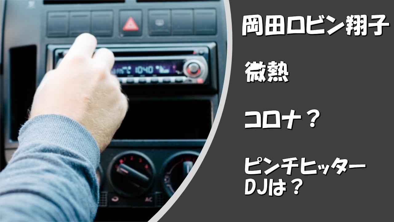 【岡田ロビン翔子】微熱により1月12日のラジオ番組休む!まさかのコロナ?