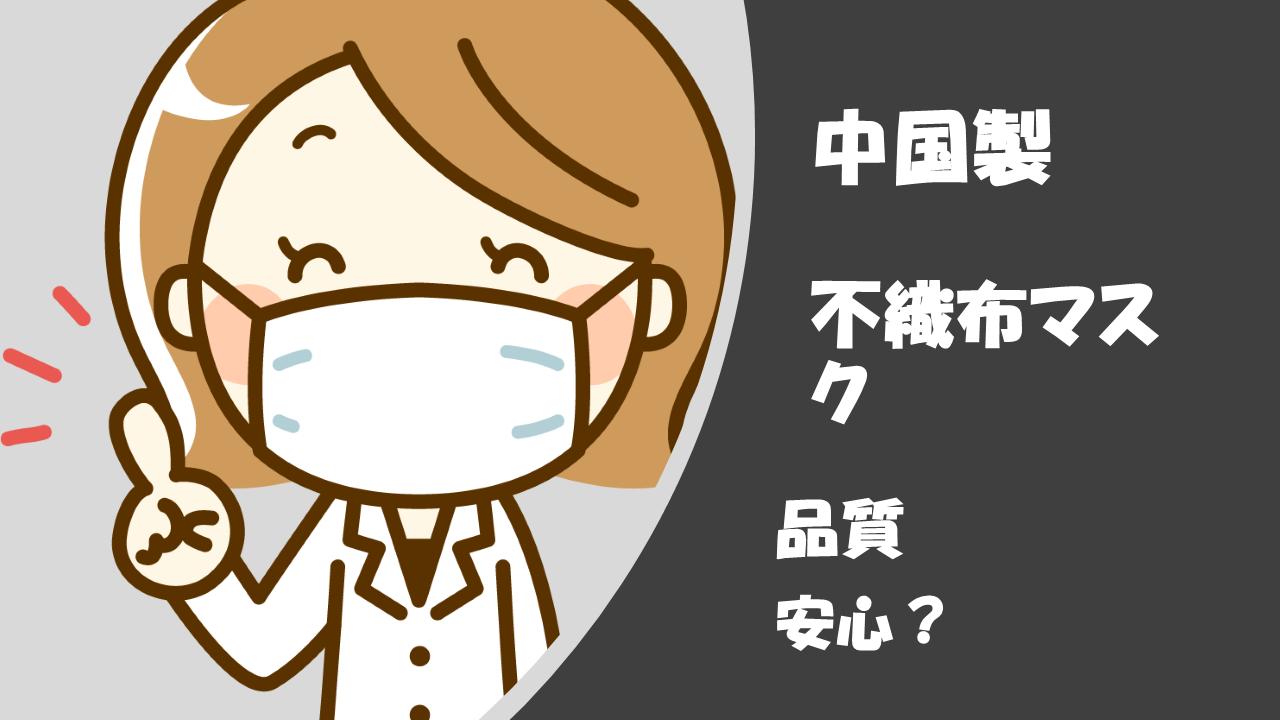 1箱299円の格安マスクが好評につき、現在再販中!中国製は安心に使えるか?