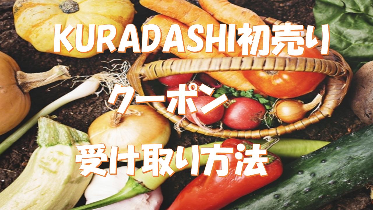 「KURADASHI」初売り8%オフクーポンの受け取り・使用方法は?セール開催期間も