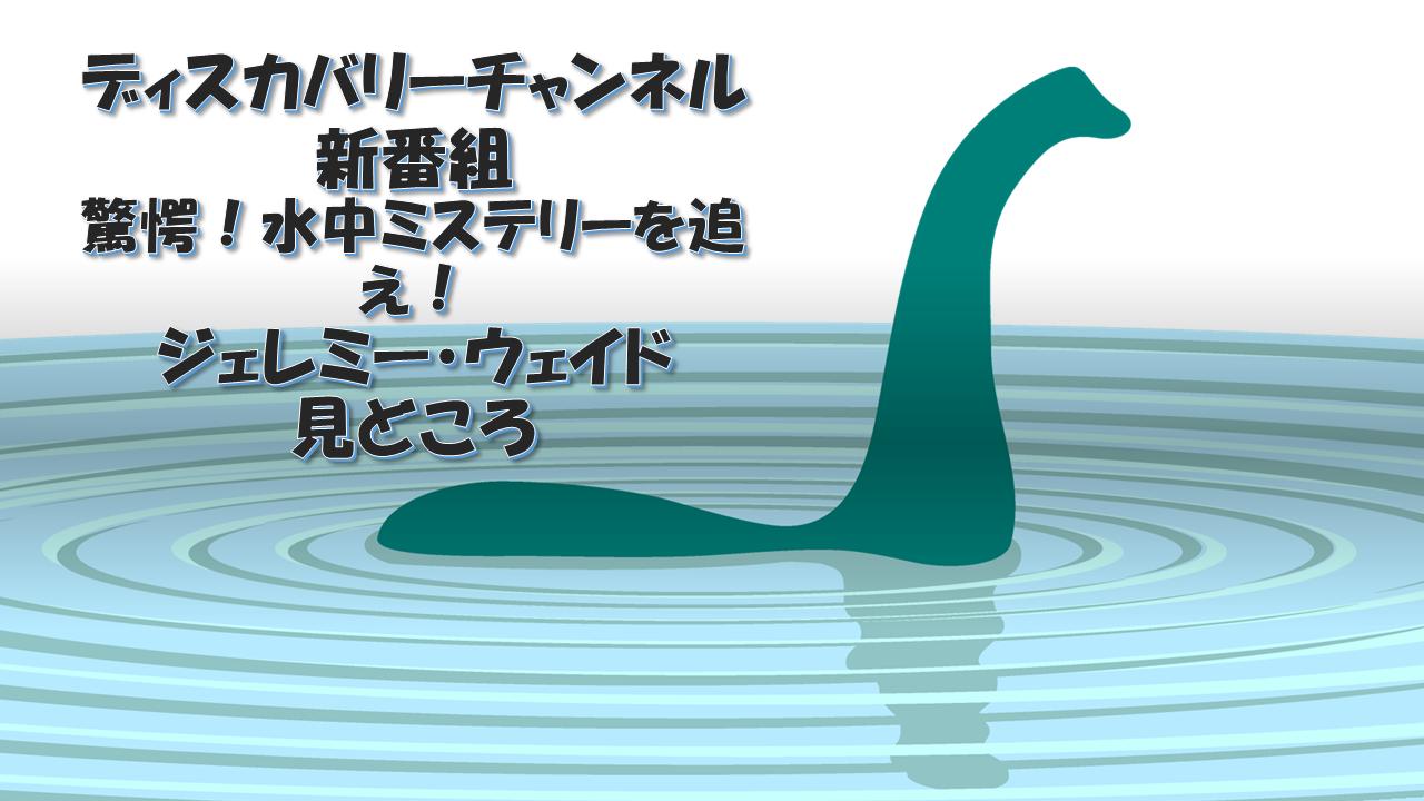 ディスカバリーチャンネル【驚愕!水中ミステリーを追え!】新番組の見どころは?ネス湖が舞台!