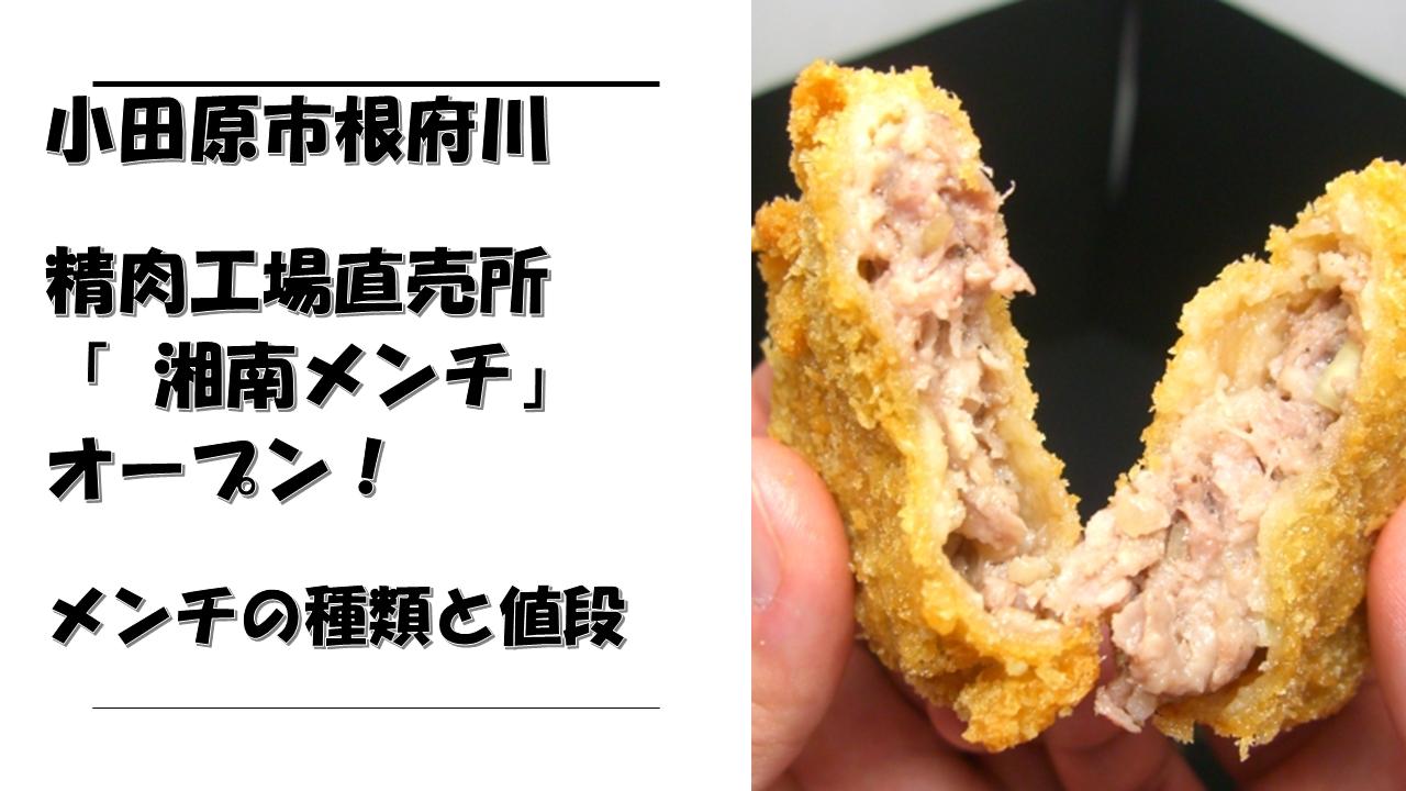 小田原市根府川に精肉工場直売所「 湘南メンチ」がオープン!メンチの種類と値段を紹介